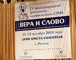images/2010/vera_i_slovo_moskva/