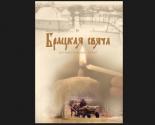 images/2013/Belorusskie_kartini_stali_prizerami_kinofestivalya5774298.jpg