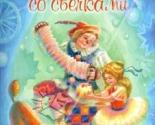 images/2013/Devochka_so_svechkami__dobraya_kniga.jpg