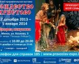 images/2013/Duhovno_prosvetitelskaya_vistavka_yarmarka_Rogdestvo_Hristovo.jpg