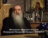 images/2013/Film_o_Patriarshem_Ekzarhe_vseya_Belarusi.jpg