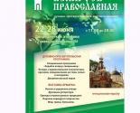 images/2013/Gomel_gotovitsya_k_otkritiyu_vistavki_Belarus.jpg