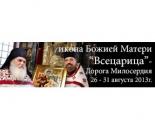 images/2013/Ikona_Bogiey_Materi_Vsetsaritsa__.jpg