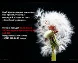 images/2013/Klub_Molodaya_semya_priglashaet_Vas_prinyat.jpg