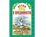 images/2013/Knignaya_seriya_IBE_Detyam_o_popolnilas_novimi6864271.jpg