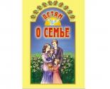 images/2013/Knignaya_seriya_IBE_Detyam_o_popolnilas_novimi6905933.jpg
