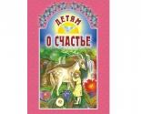 images/2013/Knignaya_seriya_IBE_Detyam_o_popolnilas_novimi8594709.jpg
