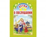 images/2013/Knignaya_seriya_IBE_Detyam_o_popolnilas_novimi9523892.jpg