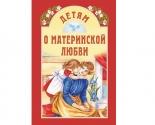 images/2013/Knignaya_seriya_IBE_Detyam_o_popolnilas_novimi9999131.jpg
