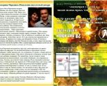 images/2013/Mediki_otkrestilis_ot_chuda_istseleniya_u5933184.jpg