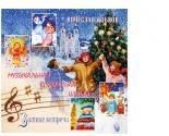 images/2013/Muzikalniy_podarok_k_Rogdestvu_teksti_i_1205150718.jpg