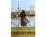 images/2013/Novaya_kniga_inoka_Vsevoloda_Filipeva_Svyatogorets.jpg