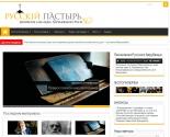images/2013/Noviy_internet_portal_RUSSKIY_PASTIR_Duhovnoe.jpg