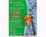 images/2013/Obzor_duhovno_prosvetitelskoy_programmi_Verbnaga_kirmasha.jpg