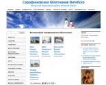 images/2013/Otkrilsya_sayt_Serafimovskogo_blagochiniya_Vitebska.jpg