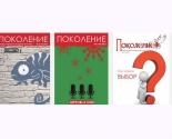 images/2013/Otkrita_podpiska_na_molodyogniy_gurnal_Pokolenie.jpg