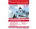 images/2013/Pravoslavnaya_duhovno_prosvetitelskaya_vistavka_yarmarka_Pakrouski.jpg