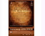 images/2013/Premera_oratorii_Strasti_po_Matfeyu_Mitropolita_Ilariona_Alfeeva4116012.jpg