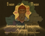 images/2013/Programma_prebivaniya_Desnitsi_Svyatitelya_Spiridona_Trimifuntskogo.jpg