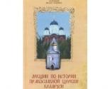 images/2013/Protoierey_Feodor_Krivonos_prezentoval_svoyu_novuyu.jpg