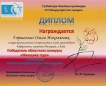 images/2013/Sestra_miloserdiya_stala_laureatom_konkursa_Genshchina_0401125211.jpg