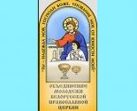 images/2013/Slyot_Obedineniya_molodyogi_Belorusskoy_Pravoslavnoy_Tserkvi.jpg