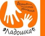 images/2013/Startuet_festival_sotsialnoy_videoreklami_Ladoshka_Deviz.jpg
