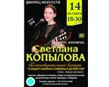images/2013/Svetlana_Kopilova_dast_blagotvoritelniy_kontsert_v.jpg
