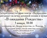 images/2013/V_ogidanii_Rogdestva___literaturnaya.jpg