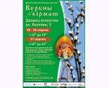 images/2013/Verbni_kirmash_otkroetsya_20_aprelya_0410145039.jpg