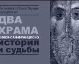 images/2013/Videostudiya_SoborTV_nachinaet_tsikl_peredachDVA_HRAMAMinsk.jpg