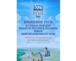 images/2013/Vishel_sbornik_materialov_konferentsii_Kreshchenie_Rusi_0820175257.jpg