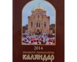 images/2013/Viyshau_Belaruski_pravaslauni_kalyandar_na_2014.jpg