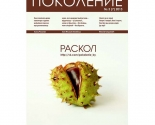 images/2013/Viyshau_vosenski_numar_maladzyognaga_chasopisa_Pakalenne.jpg