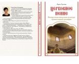 images/2013/Vpervie_izdana_kniga_o_pravoslavnoy_traditsii.jpg