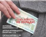images/2013/Zapoved_Ne_ukradi__tema_novogo.jpg