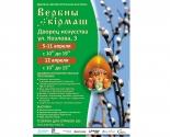 images/2014/12_ya_duhovno_prosvetitelskaya_vistavka_yarmarka.jpg