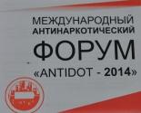images/2014/Antinarkoticheskiy_forum_ANTIDOT__2014_startoval.jpg