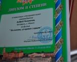 images/2014/Belorusi_vzyali_5_diplomov_na_4_0619154108.jpg
