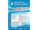 images/2014/Duhovno_prosvetitelskaya_vistavka_yarmarka_Belarus_Pravoslavnaya_0122143246.jpg