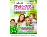 images/2014/Festival_Ladoshka_priglashaet_na_semeyniy_prazdnik.jpg