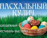 images/2014/Festival_vistavka_Pashalniy_kulich_proydet_21.jpg