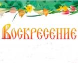 images/2014/Gazete_Voskresenie_ispolnyaetsya_15_let_0602193319.jpg