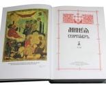 images/2014/Izdatelstvo_Moskovskoy_Patriarhii_vipustilo_v_svet.jpg