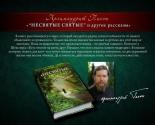 images/2014/Kniga_Nesvyatie_svyatie_zavoevala_serdtsa_katolicheskih.jpg