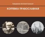 images/2014/Kniga_iereya_Antoniya_Semileta_Koptyovka_pravoslavnaya.jpg