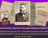 images/2014/Krugliy_stol_Aktualnost_nauchnogo_naslediya_Evfimiya.jpg