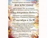 images/2014/Literaturnaya_gostinaya_gazeti_Voskresenie__17.jpg