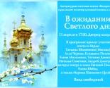 images/2014/Literaturnaya_gostinaya_gazeti_Voskresenie_priglashaet_na_0404233331.jpg
