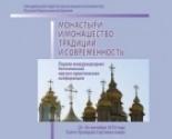 images/2014/Opublikovan_sbornik_materialov_megdunarodnoy_konferentsii_Monastiri.jpg